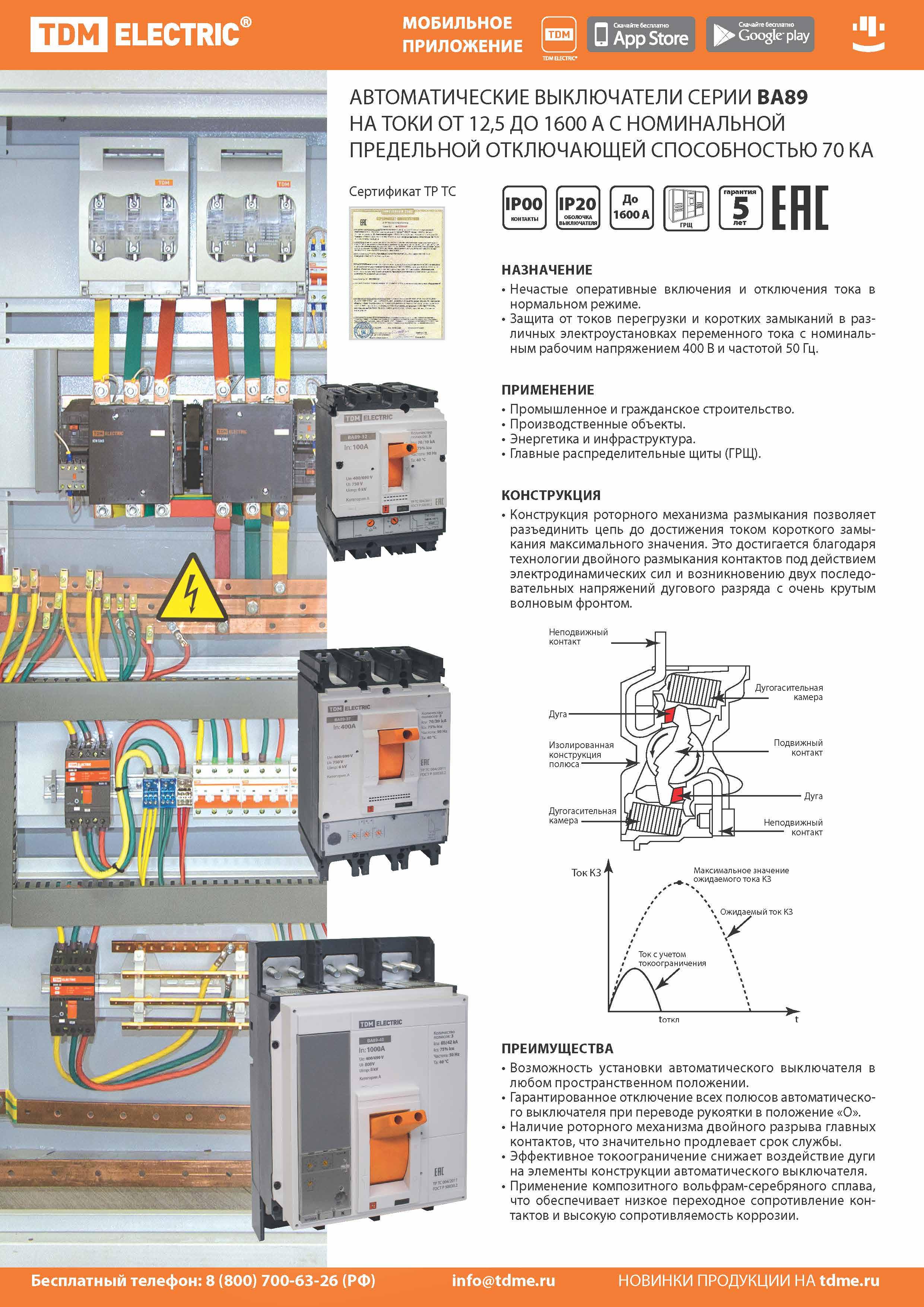 Автоматический выключатель ВА89-32 3Р 63А 70кА TDM