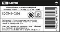 """Оповещатель охранно-пожарный световой Топаз-220-РИП """"Выход"""" 220 В с резервным источником питания, IP52 TDM"""