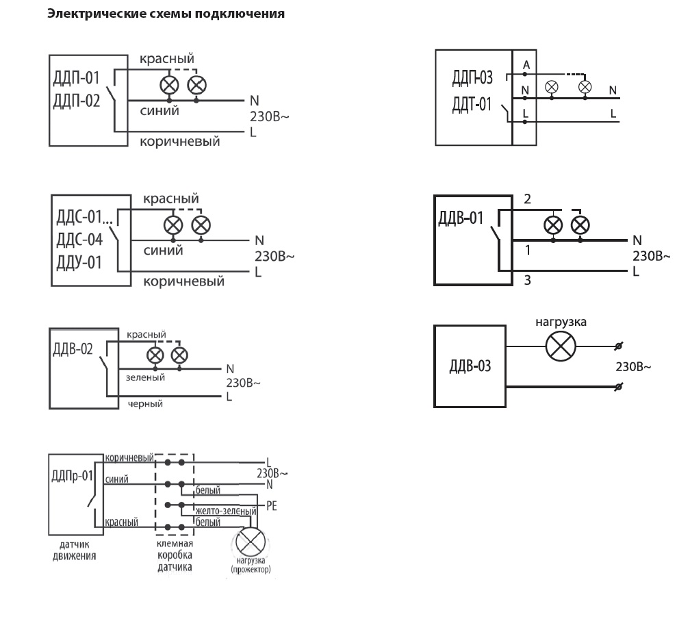 датчик движения схема подключения прожектор
