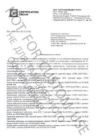 Лента сигнальная сертификат соответствия