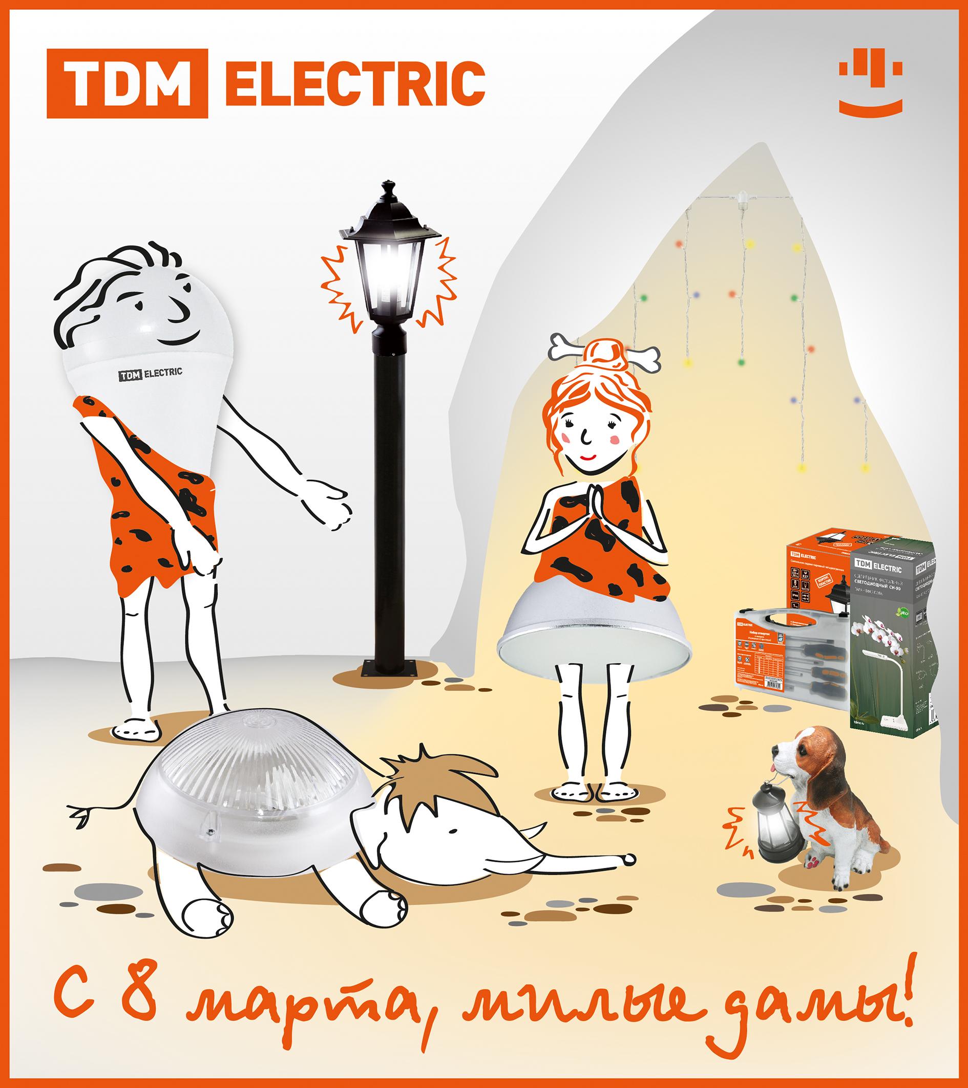 Поздравления электромонтеру