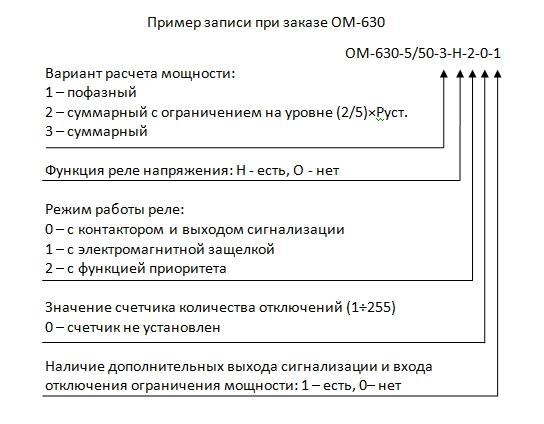 Новинка: ОМ-630-2 – для работы