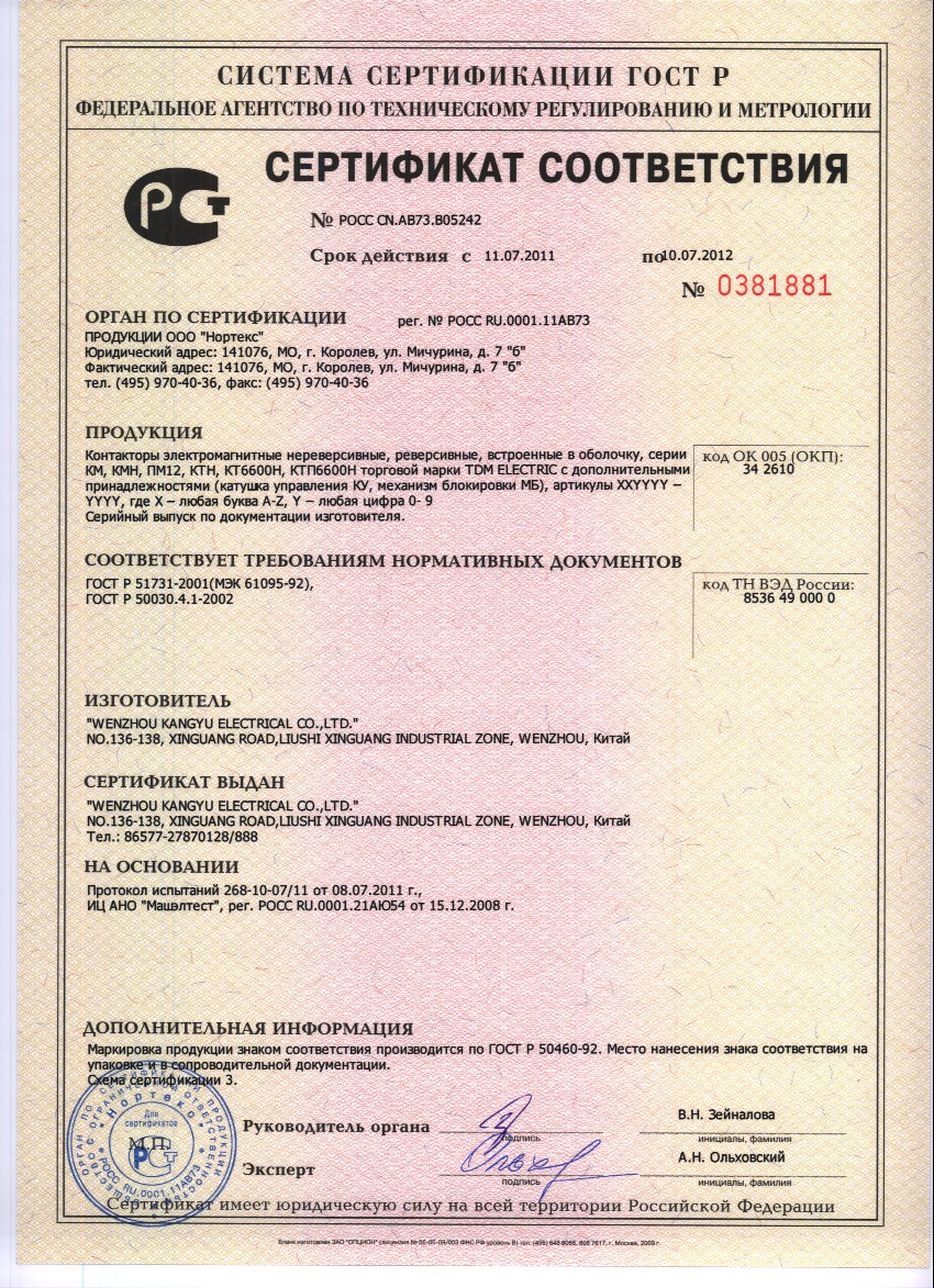 контактор км40-40 схема подключения