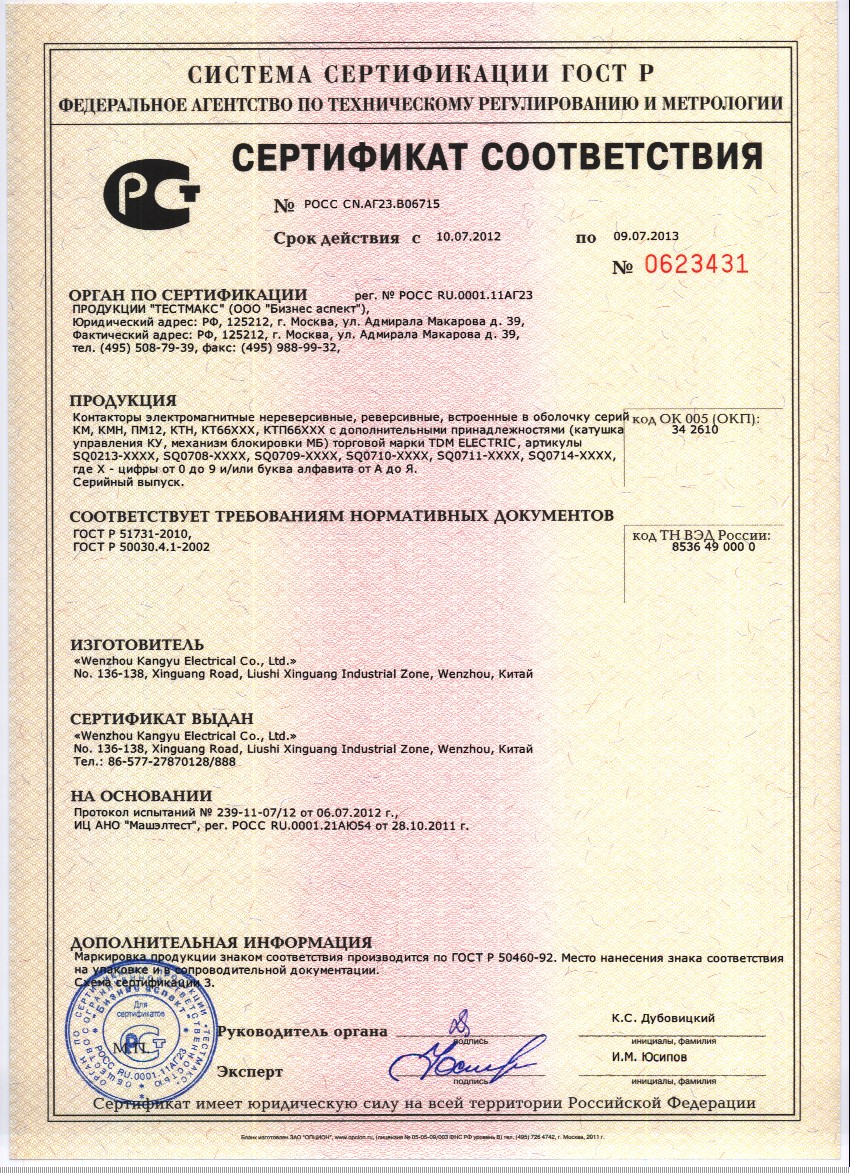 схема подключения магнитного пускатель кми-10910